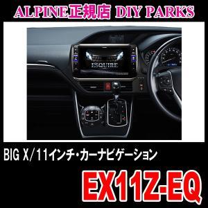 ALPINE/EX11Z-EQ エスクァイア(80系)専用 BIG-X・11インチナビ (アルパイン正規販売店のデイパークス)|diyparks