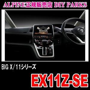 ALPINE/EX11Z-SE セレナ(C27系)専用 BIG-X・11インチナビ (アルパイン正規販売店のデイパークス)|diyparks