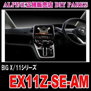 ALPINE/EX11Z-SE-AM セレナ(C27系/アラウンドビューモニター)専用 BIG-X・11インチナビ (アルパイン正規販売店のデイパークス)|diyparks