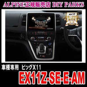 ALPINE/EX11Z-SE-E-AM セレナe-POWER(C27系)専用 ALPINE BIG-X・11インチナビ (アルパイン正規販売店のデイパークス)|diyparks