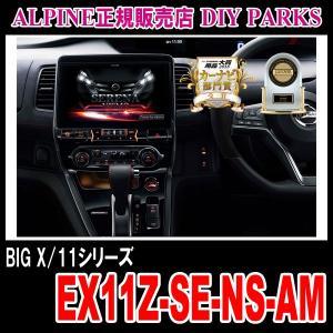 ALPINE/EX11Z-SE-NS-AM セレナ(C27系/アラウンドビューモニター)専用11インチナビ|diyparks