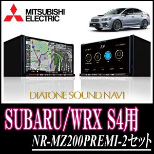 SUBARU・WRX S4専用 三菱電機/NR-MZ200PREMI-2 DIATONE SOUNDナビセット (7インチナビ+取付キット)|diyparks