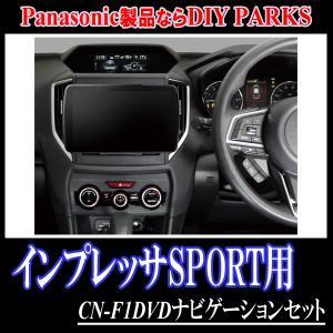 インプレッサSPORT(GT系)専用セット Panasonic/CN-F1DVD 9インチ大画面ナビ(フルセグ/DVD・2018年モデル) 配線・パネル込|diyparks