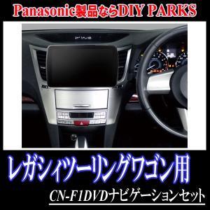 レガシィツーリングワゴン(BR系)専用セット Panasonic/CN-F1DVD 9インチ大画面ナビ(フルセグ/DVD・2018年モデル) 配線込|diyparks