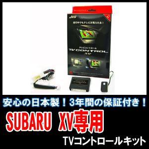 テレビ ナビキット XV(GP系・SDナビ)用 / 安心の日本製 JES(日本電機サービス)・STR-14|diyparks