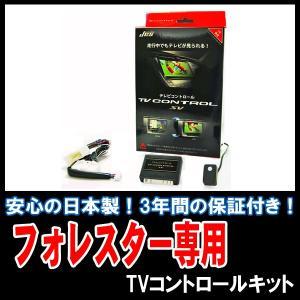 フォレスター(SK系・ディーラーオプションナビ)用 / TV+NAVIコントロールキット 安心の日本製 JES・STR-71|diyparks
