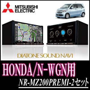 HONDA・N-WGN専用 三菱電機/NR-MZ200PREMI-2 DIATONE SOUNDナビセット (7インチナビ+取付キット)|diyparks