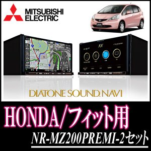 HONDA・フィット(GE/GP)専用 三菱電機/NR-MZ200PREMI-2 DIATONE SOUNDナビセット (7インチナビ+取付キット)|diyparks