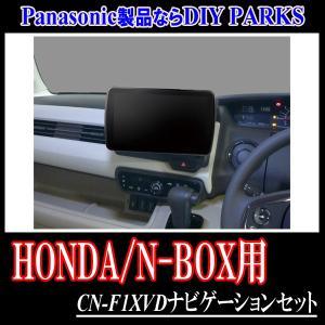 N-BOX(JF3/4・H29/8〜)専用セット Panasonic/CN-F1XVD 9インチ大画面ナビ(フルセグ/ブルーレイ・2018年モデル) 配線・パネル込 diyparks
