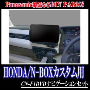 N-BOXカスタム(JF3/4・H29/8〜)専用セット Panasonic/CN-F1DVD 9インチ大画面ナビ(フルセグ/DVD・2018年モデル) 配線・パネル込 diyparks