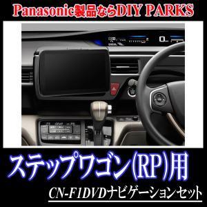 ステップワゴン&スパーダ(RP系)専用セット Panasonic/CN-F1DVD 9インチ大画面ナビ(フルセグ/DVD・2018年モデル) 配線・パネル込 diyparks
