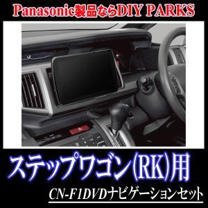 ステップワゴン&スパーダ(RK系)専用セット Panasonic/CN-F1DVD 9インチ大画面ナビ(フルセグ/DVD・2018年モデル) 配線・パネル込 diyparks