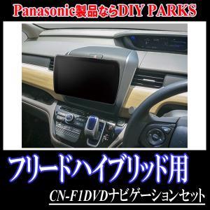 フリードハイブリッド(GB7/8)専用セット Panasonic/CN-F1DVD 9インチ大画面ナビ(フルセグ/DVD・2018年モデル) 配線・パネル込 diyparks