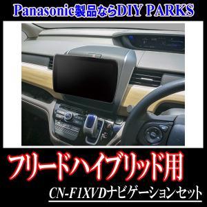 フリードハイブリッド(GB7/8)専用セット Panasonic/CN-F1XVD 9インチ大画面ナビ(フルセグ/ブルーレイ・2018年モデル) 配線・パネル込 diyparks