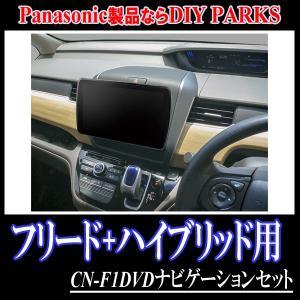 フリード+ハイブリッド(GB7/8)専用セット Panasonic/CN-F1DVD 9インチ大画面ナビ(フルセグ/DVD・2018年モデル) 配線・パネル込 diyparks