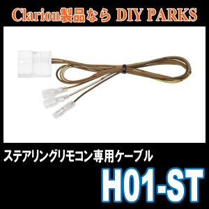 Clarion/H01-ST ステアリングリモコン専用ケーブル (正規販売店のデイパークス)|diyparks
