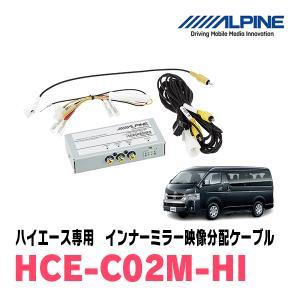 ALPINE/HCE-C02M-HI ハイエース/レジアスエース専用インナーミラー映像分配ケーブル アルパイン正規販売店|diyparks
