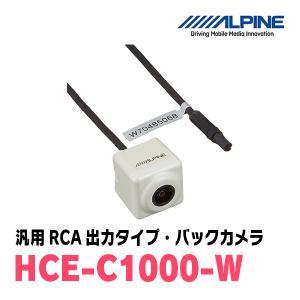 ALPINE/HCE-C1000-W RCA出力タイプバックカメラ/ホワイト (正規販売店のDIY PARKS) diyparks