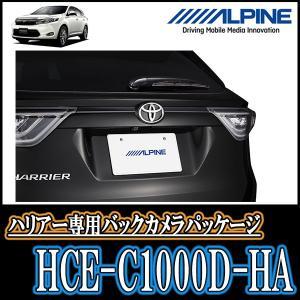 ハリアー(60系)専用 ALPINE/HCE-C1000D-HA バックビューカメラパッケージ/ブラック diyparks