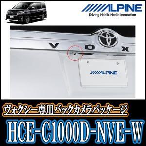 ヴォクシー(80系)専用 ALPINE/HCE-C1000D-NVE-W バックビューカメラパッケージ/ブラック diyparks