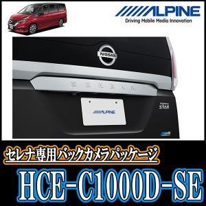 セレナ(C27系)専用 ALPINE/HCE-C1000D-SE バックビューカメラパッケージ/ブラック diyparks