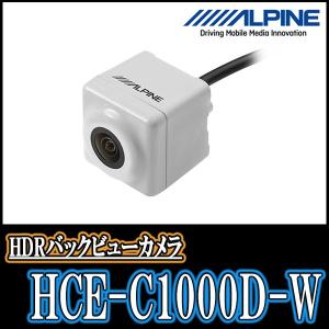 ALPINE/HCE-C1000D-W ダイレクト接続バックカメラ/ホワイト (正規販売店のDIY PARKS) diyparks