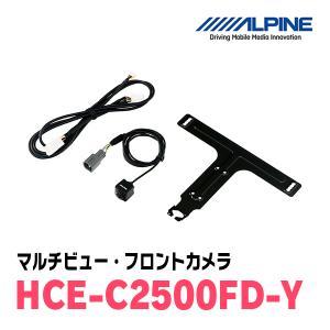 ALPINE/HCE-C2500FD-Y マルチビュー・フロントカメラ(トヨタ車用) (正規販売店のDIY PARKS) diyparks
