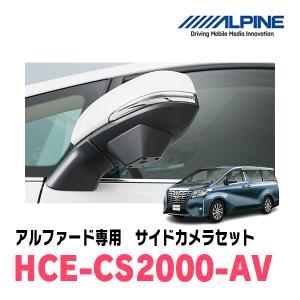 ALPINE/HCE-CS2000-AV アルファード専用 マルチトップビュー・サイドカメラパッケージ diyparks