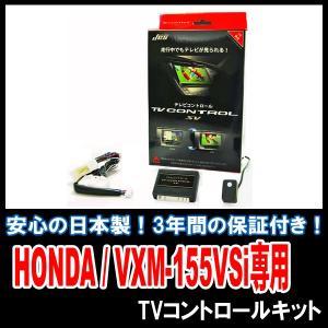 テレビ ナビキット ホンダ・DOPナビ(2015年モデル)/VXM-155VSi用 / 安心の日本製 JES(日本電機サービス)・HTR-73|diyparks