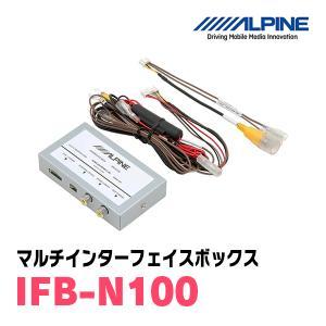ALPINE/IFB-N100 マルチインターフェースBOX アルパイン正規販売店|diyparks