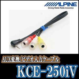 ALPINE/KCE-250iV AUX変換ビデオ入力ハーネス アルパイン正規販売店・DIY PARKS|diyparks