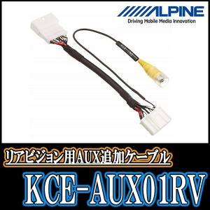 ALPINE/KCE-AUX01RV アナログビジョン向け外部入力追加ケーブル アルパイン正規販売店|diyparks