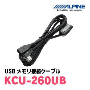 ALPINE/KCU-260UB USBメモリ接続ケーブル アルパイン正規販売店・DIY PARKS|diyparks