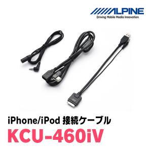 ALPINE/KCU-460iV iPhone・iPod接続ケーブル アルパイン正規販売店・DIY PARKS|diyparks