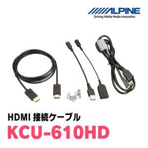 ALPINE/KCU-610HD HDMI接続ケーブル (正規販売店のデイパークス)