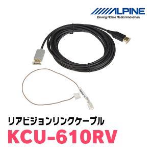 ALPINE/KCU-610RV リアビジョンリンクケーブル アルパイン正規販売店|diyparks