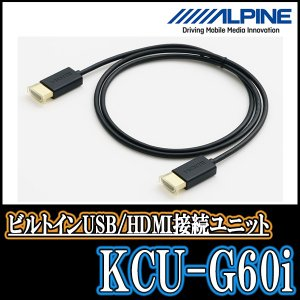 ALPINE/KCU-G60i ビルトインUSB/HDMI接続ユニット用iPod/iPhone接続HDMIケーブル アルパイン正規販売店・DIY PARKS|diyparks