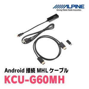 ALPINE/KCU-G60MH ビルトインUSB/HDMI接続ユニット用 Android接続MHLケーブル アルパイン正規販売店・DIY PARKS|diyparks