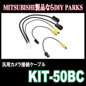 MITSUBISHI/KIT-50BC 汎用カメラ接続ケーブル (正規販売店のデイパークス) |diyparks