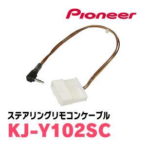パイオニア/KJ-Y102SC ステアリングリモコンケーブル Carrozzeria正規品販売のデイパークス|diyparks