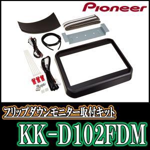 パイオニア/KK-D102FDM ウェイク用 フリップダウンモニター取付キット/Carrozzeria正規品販売店|diyparks