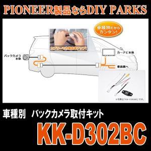 パイオニア/KK-D302BC ダイハツステアリング連動ガイド線表示キット付車用変換コード Carrozzeria正規品販売・デイパークス|diyparks