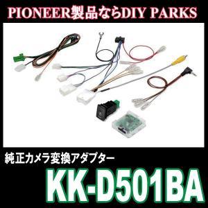 パイオニア/KK-D501BA ダイハツ車・パノラマモニター対応カメラ変換アダプター Carrozzeria正規品販売・デイパークス|diyparks