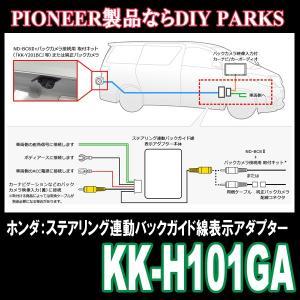パイオニア/KK-H101GA ホンダ・ステアリング連動バックガイド線 表示アダプター Carrozzeria正規品販売・デイパークス|diyparks