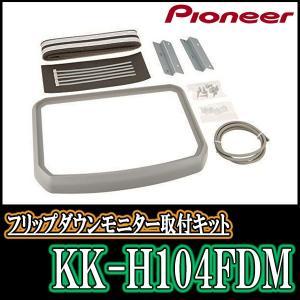 パイオニア/KK-H104FDM N-BOX(H23/12〜H29/8)用 フリップダウンモニター取付キット/Carrozzeria正規品販売店|diyparks