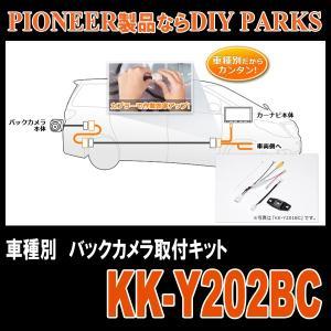 パイオニア/KK-Y202BC アルファード・ヴェルファイア用バックカメラ接続用取付キット Carrozzeria正規品販売・デイパークス|diyparks