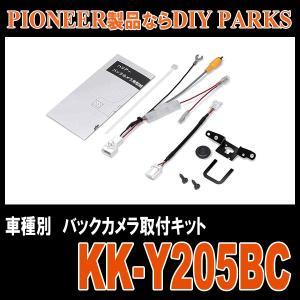 パイオニア/KK-Y205BC ハリアー用バックカメラ接続用取付キット Carrozzeria正規品販売・デイパークス|diyparks