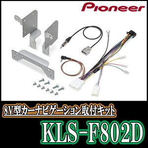 KLS-F802D/パイオニア レヴォーグ/WRX S4/WRX STI用ラージサイズナビ取付キット Pioneer/カロッツェリア正規品販売店|diyparks