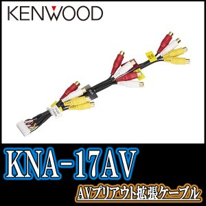 KENWOOD/KNA-17AV AVプリアウト拡張ケーブル (正規販売店のデイパークス)|diyparks