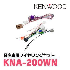 KENWOOD/KNA-200WN 日産車用ワイヤリングキット (正規販売店のデイパークス)|diyparks